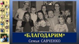Песня - Благодарим / Семья Савченко / Песни для души thumbnail