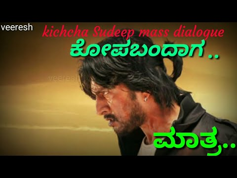 !!Sudeep mass dialogue !! from Bachchan movie!!