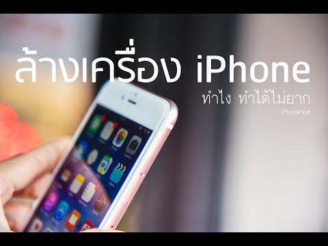 รีเซ็ต iphone 4 s