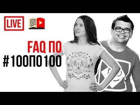 Ответы на вопросы клуба видеомаркетологов #100по100  Бесплатная школа видеоблогера