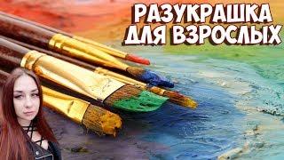 РАЗУКРАШКА ДЛЯ ВЗРОСЛЫХ // РИСОВАЛЬНЫЙ СТРИМ // ТВОРЧЕСТВО