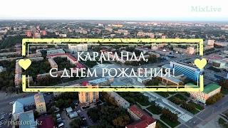 видео Город Караганда