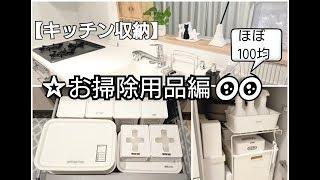 【キッチン収納】お掃除用品編・ほぼ100均のホワイト収納