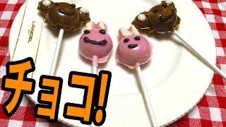 バレンタインデーだからチョコクマ&ウサギ作ってみた! - お菓子作り