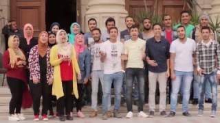 اغنية تخرج كلية الحقوق جامعة القاهرة.  الدفعة 2017  (149)  Faculty of Law Cairo University Song