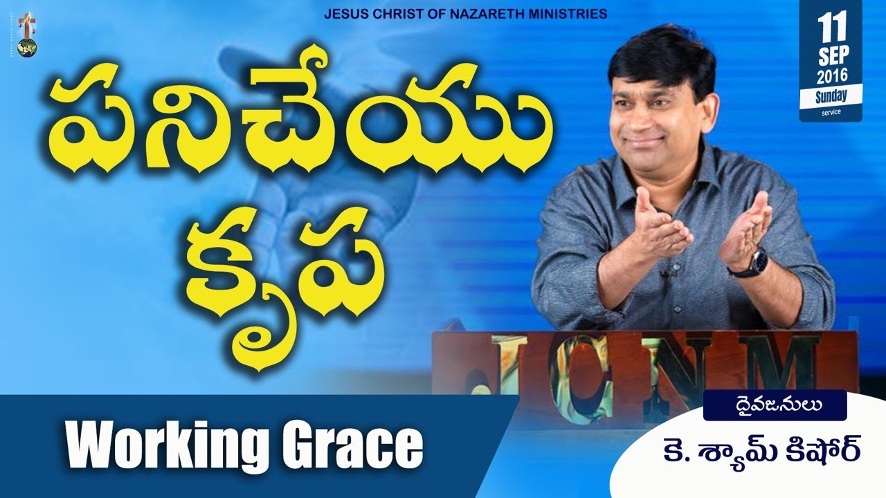 Working Grace #16064 A Sermon By K Shyam Kishore JCNM (10th July 2016)