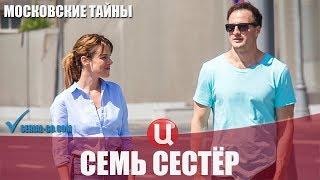 Сериал Московские тайны. Семь сестер (2018) 1-2 серии детектив на канале ТВЦ - анонс