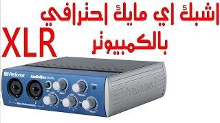 Presonus Audiobox 22VSL ميكسر للكمبيوتر