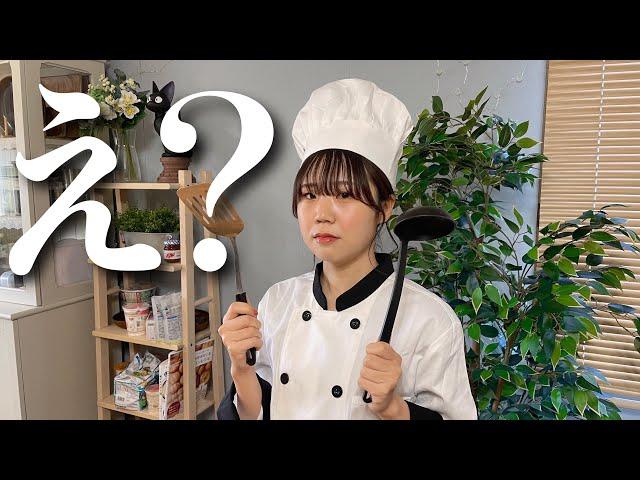 今日は彼女が夜ご飯を作ってくれるらしいのですが…