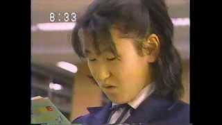 伊藤みどり 1985年