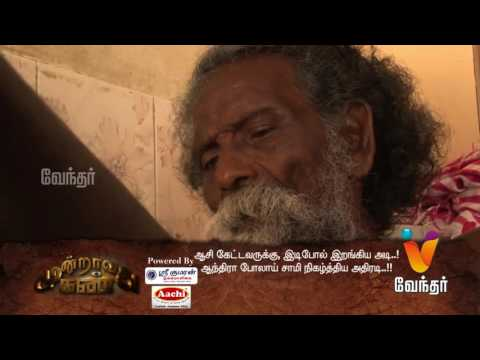 Moondravathu Kan - Andhra Polaai Saamy - [Epi 564]: Moondravuthu Kan brings out several hidden myths and facts prevailing in our very own country. It also focuses on blind faith, ancient history and cultural believes in a riveting fashion. Today's episode features about Poolai Swaamy (Sithar) who is in Andhra.  Subscribe to Vendhar TV http://goo.gl/wdkOLp  Social media links Facebook: https://www.facebook.com/vendhartvmedia Twitter: https://twitter.com/Vendharmedia Google+: http://goo.gl/3Slvl0 Website: http://vendharmedia.in/  Vendhar TV Official YouTube Channel is managed by Culture Machine Media Pvt ltd