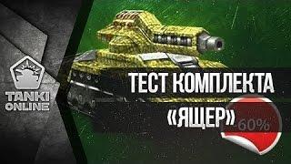 ч.4 LP-Tanki Online-Музыка и комплект!!