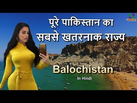 पाकिस्तान का सबसे अलग राज्य // Balochistan Amazing State in Pakistan in Hindi