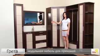 «Грета» модульная мебель для прихожей(подробности на http://www.triya.ru., 2013-07-30T04:55:50.000Z)
