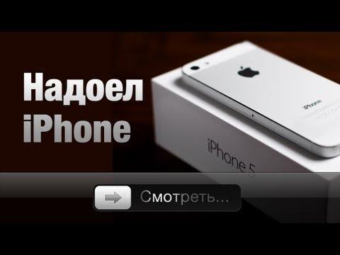 Надоел IPhone?
