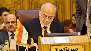 كلمة ابراهيم الجعفري وزير خارجية العراق في الاجتماع الطارىء لجامعة الدول العربية لبحث الوضع في سوريا