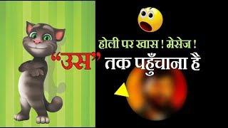 Holi Funny Comedy Video | होली 2019 का फनी विडीओ | Talking Tom Comedy