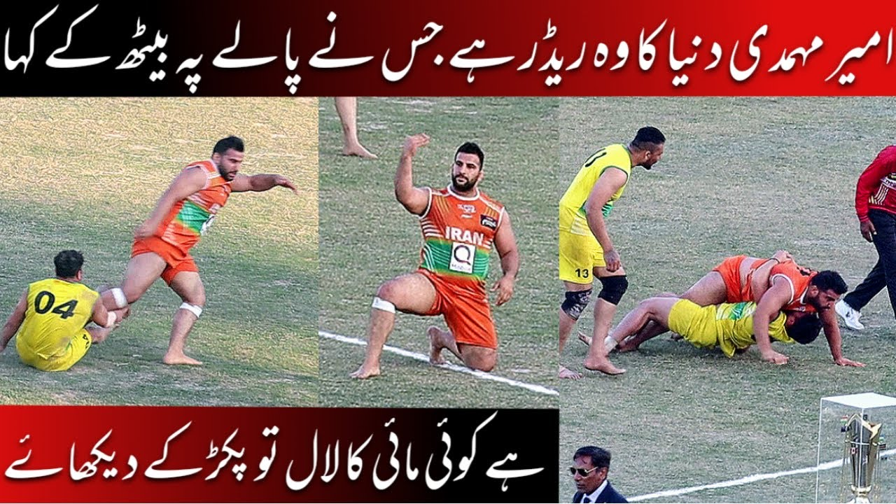 Best Raid of Ameer Muhammadi for his Kabaddi Career Kabaddi World Cup 2020 Thru Media