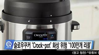 슬로우쿠커 'Crock pot' 화상 위험 '100만개…