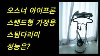 [제품협찬]  가성비갑 스팀다리미