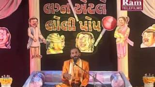 Lagna Etle Lolipop Part-2 |Sairam Dave |Gujarati Jokes