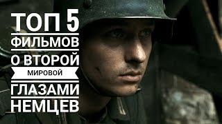 Топ 5 Фильмов о Второй Мировой глазами Немцев