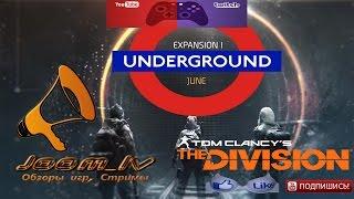 Tom Clancy s The Division Обновление 1.3 Подземка
