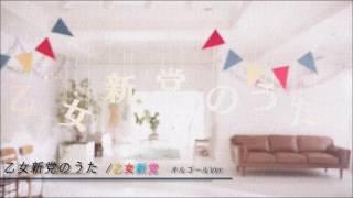 乙女新党のうた / 乙女新党 (オルゴールver.) ・・・・・・・・・・ 201...