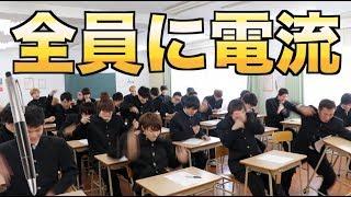 テスト中にクラス全員のペンに電流が流れるドッキリ thumbnail