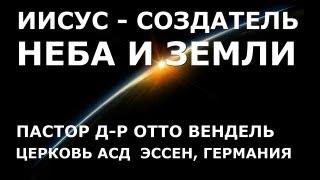 Субботняя школа с Отто Венделем  1'2013