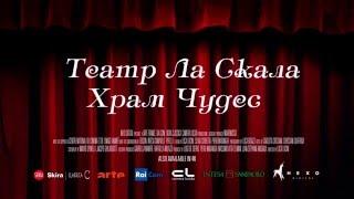Театр Ла Скала. Храм Чудес - трейлер(, 2016-02-12T14:05:11.000Z)