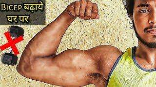 Download Video घर पर Biceps कैसे बनाये बिना डबल के । How to grow biceps fast at home No Equipment MP3 3GP MP4