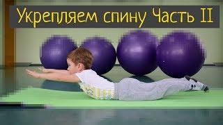 Упражнения для укрепления спины детям. Часть II