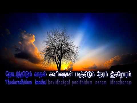 Kadhal Kavidhaigal padithidum song with lyric