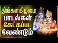 Powerful Sivan Tamil Bhakti Padangal | Tamil Best Devotional Songs