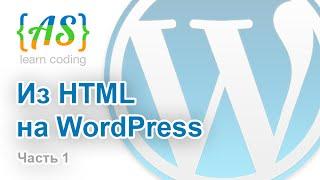 видео PHP в WordPress. Что нужно знать?