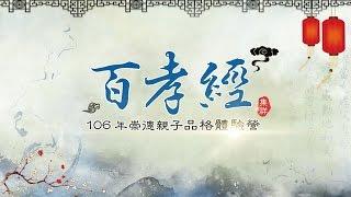 106年崇德親子【百孝經品格體驗營】回顧