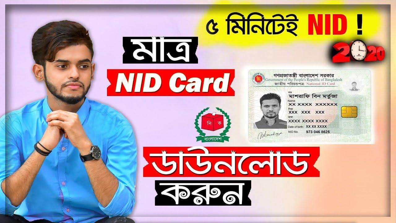 NID Original Card Online Copy Download 2020   NID Card Check in Bangladesh Online   NID Online Copy
