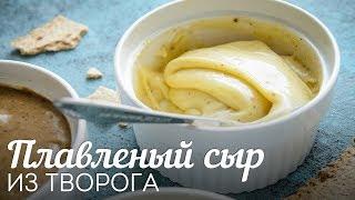 Как сделать Плавленый Сыр из Творога – Сыр Янтарь🍴Жизнь - Вкусная!