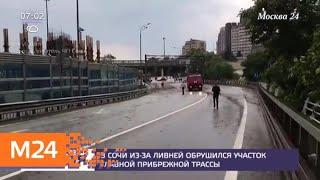 Смотреть видео Актуальные новости России и мира за 26 июля - Москва 24 онлайн