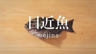 目近魚(めじな)のさばき方 - How to filet Largescale Blackfish -|日本さばけるプロジェクト