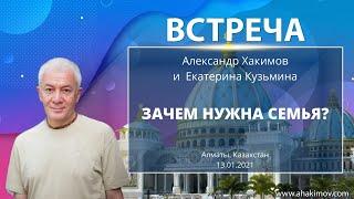 13/01/2021 Встреча Александра Хакимова с Екатериной Кузьминой. Зачем нужна семья?