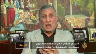 الحصاد 2017/1/19-كيري للمالكي: لقد ضيعت العراق