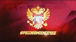 Презентация состава сборной России U18 на юниорский чемпионат мира