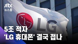 6년간 5조 적자…LG전자, 스마트폰 사업 결국 접나 / JTBC 뉴스룸