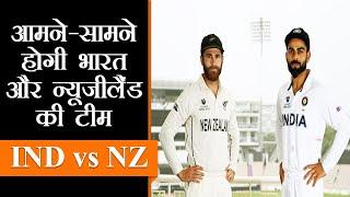 WTC Final Updates | टेस्ट क्रिकेट के इतिहास का सबसे बड़ा मुकाबला । IND vs NZ | WTC Final 2021