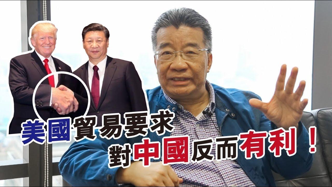 美國貿易要求 對中國反而有利!2019-01-08《熊出沒注意》 - YouTube