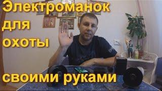 Электроманок своими руками. Электронный манок.(Видео о том, как я сделал электроманок для охоты своими руками. Если возникнут вопросы по использованию..., 2015-06-25T03:57:05.000Z)