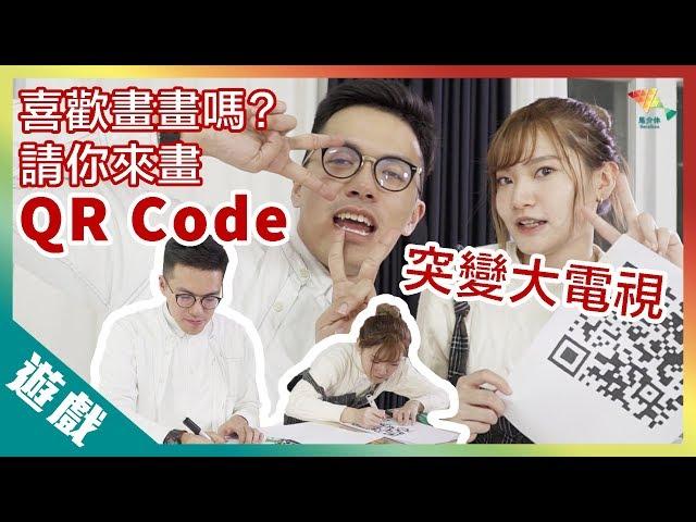 有無試過畫QR code?丨歡樂馬介休丨【突變大電視!】
