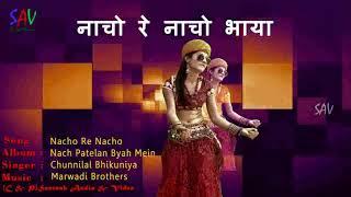 राजस्थानी  सुपरहिट DJ सांग  / नाचो  रे  नाचो  भाया  / New Marwadi Dj Songs / Exclusive